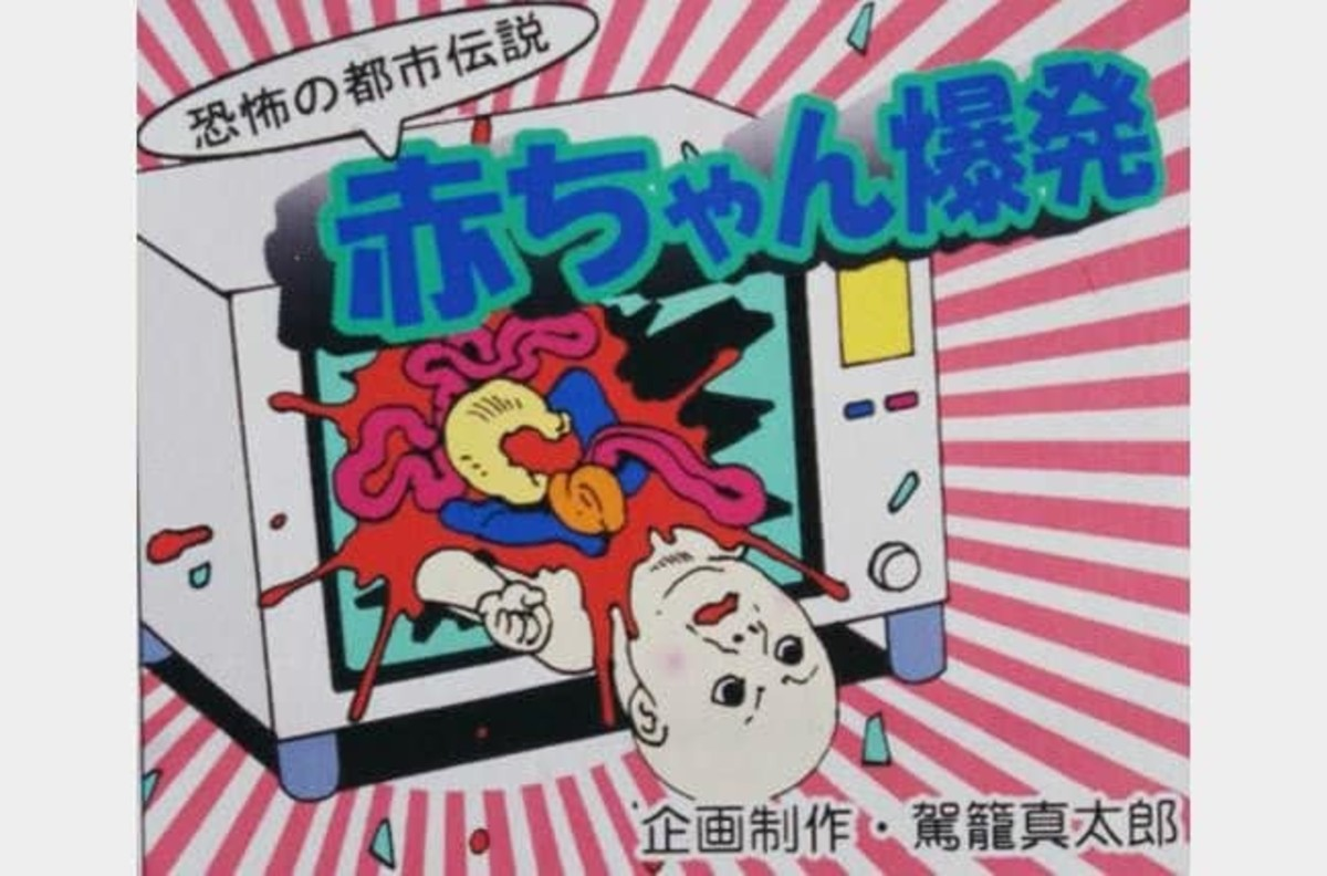 This is a concept for a toy? On what planet? Apparently in Japan having a doll that comes apart under the pretext that he exploded in a microwave is the premise for a toy! Wow!
